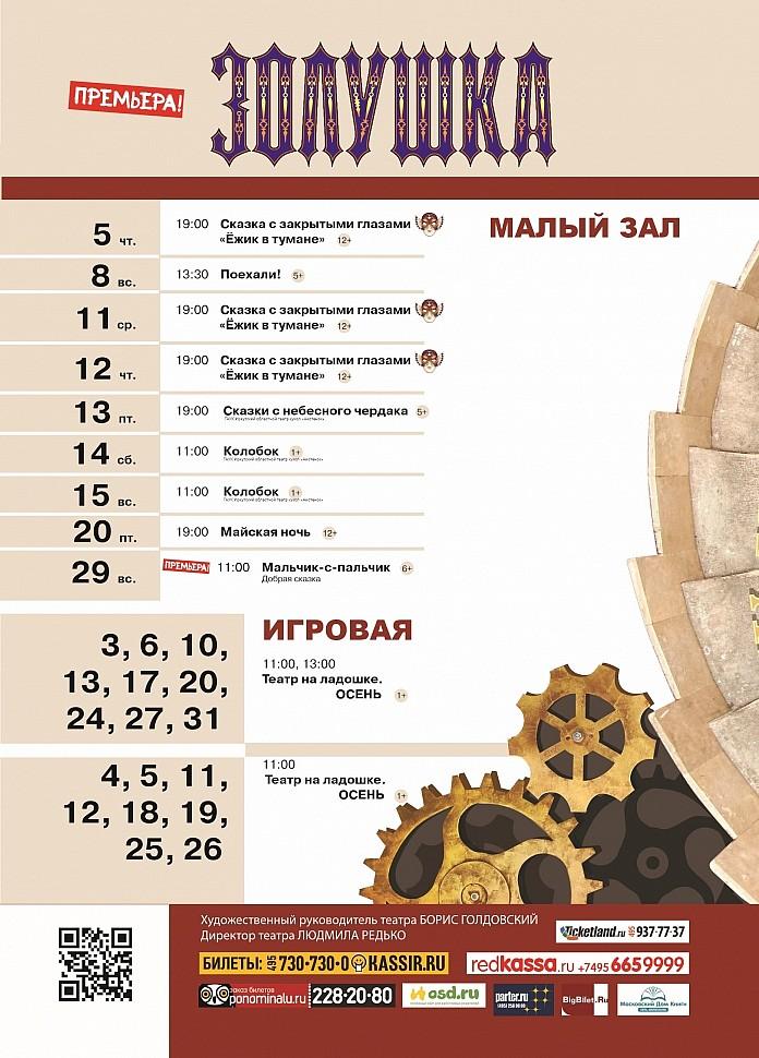 Театр драмы афиша на ноябрь рязань