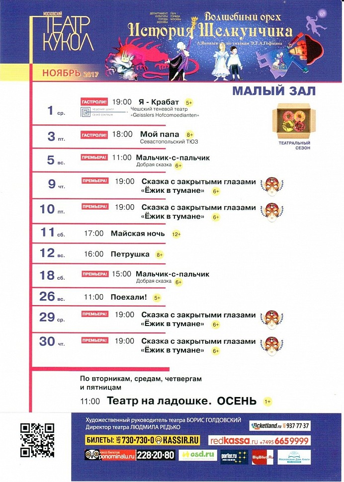 Формула кино славянский бульвар афиша