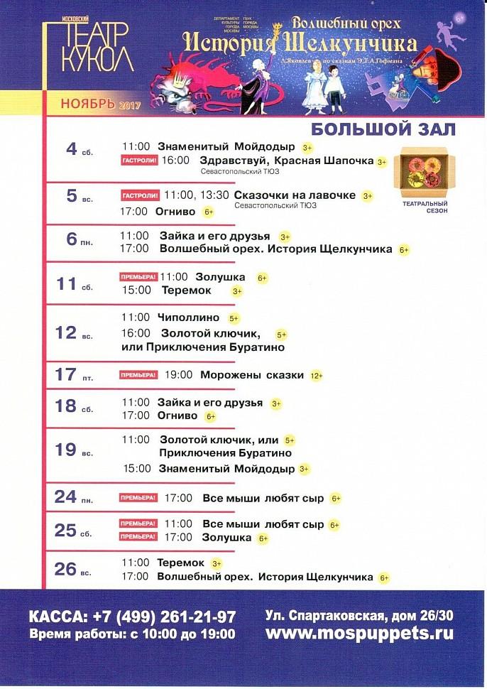 Билеты на концерт чайф