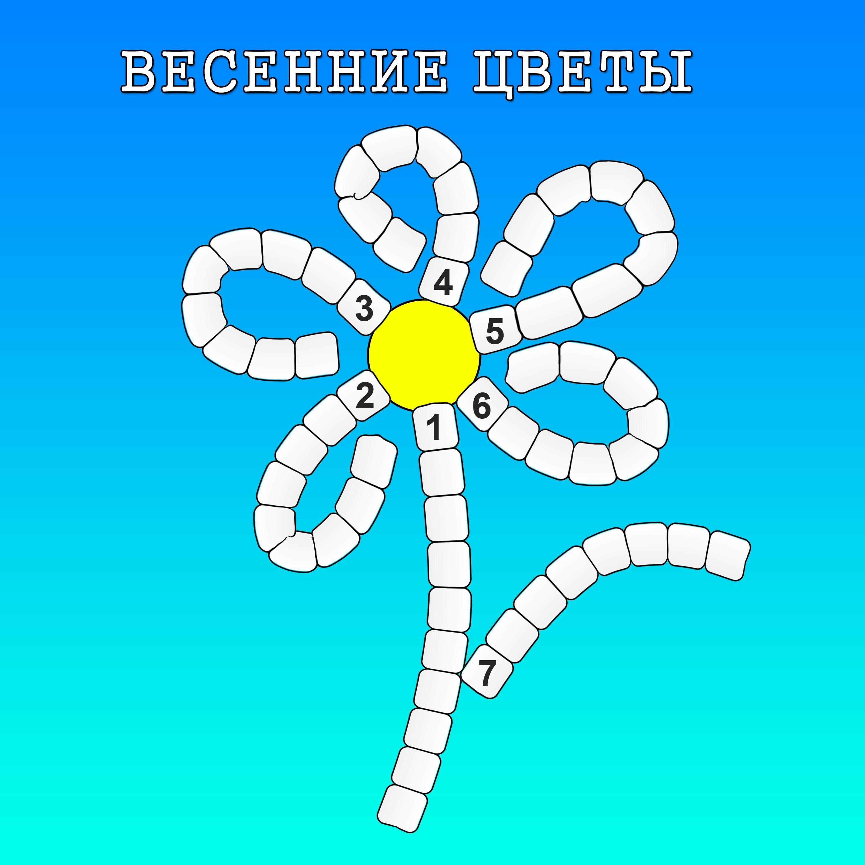 Цветок, 6 букв БезБукв. ру 64