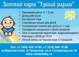 """Детский клуб """"Умный малыш"""""""